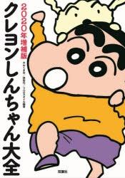 【その他(書籍)】クレヨンしんちゃん大全 2020年増補版