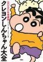【その他(書籍)】クレヨンしんちゃん大全 2020年増補版の画像
