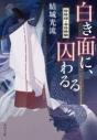 【小説】白き面に、囚わるる 陰陽師・安倍晴明の画像