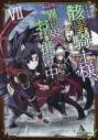 【コミック】骸骨騎士様、只今異世界へお出掛け中 VIIの画像