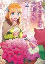 【コミック】リアデイルの大地にて(2)