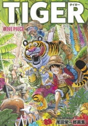 ONE PIECE-ワンピース- イラスト画集 COLOR WALK(9) TIGER_0