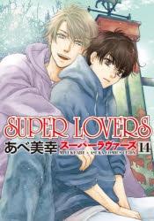【コミック】SUPER LOVERS(14) 通常版