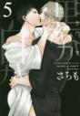 【コミック】黒か白か(5)の画像