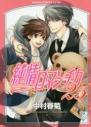 【コミック】純情ロマンチカ(25)の画像