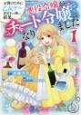 【コミック】お酒のために乙女ゲー設定をぶち壊した結果、悪役令嬢がチート令嬢になりました(1)の画像