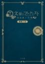 【その他(書籍)】舞台「文豪とアルケミスト 異端者ノ円舞」戯曲ノ書の画像