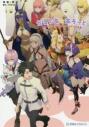 【コミック】かるであ☆あそーと 狛句Fate/Grand Order作品集の画像