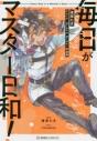 【コミック】毎日がマスター日和! 逢坂たまFate/Grand Order作品集の画像