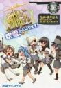 【コミック】艦隊これくしょん -艦これ- 4コマコミック 吹雪、がんばります!(16)の画像