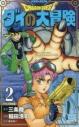 【コミック】ドラゴンクエスト ダイの大冒険 新装彩録版(2)の画像