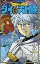 【コミック】ドラゴンクエスト ダイの大冒険 新装彩録版(3)の画像