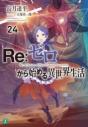 【小説】Re:ゼロから始める異世界生活(24)の画像