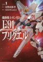 【コミック】機動戦士ガンダムF91プリクエル(1)の画像