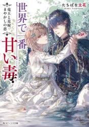 【小説】世界で一番甘い毒 竜王と花嫁、まやかしの恋