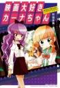 【コミック】映画大好きカーナちゃん NYALLYWOOD STUDIOS SERIESの画像