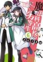 【コミック】魔法科高校の劣等生 よんこま編(6)の画像