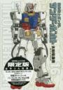 【コミック】機動戦士ガンダム サンダーボルト(16) 設定集 Vol.2付き限定版の画像