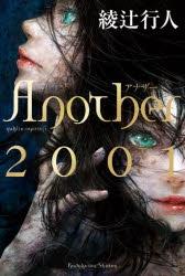 【小説】Another 2001