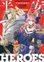 【コミック】Fate/Grand Order 平安HEROES ぴよ作品集の画像