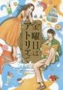 【コミック】金曜日はアトリエで(2)の画像