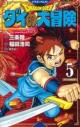【コミック】ドラゴンクエスト ダイの大冒険 新装彩録版(5)の画像