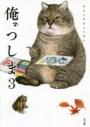 【コミック】俺、つしま(3)の画像