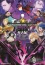 【コミック】Fate/Grand Order コミックアラカルト PLUS! SP 対決編!の画像