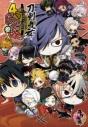 【コミック】刀剣乱舞-ONLINE- アンソロジーコミック 4コマらんぶっ 参の画像