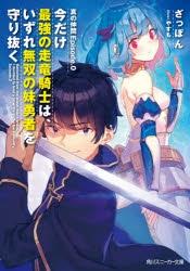 【小説】真の仲間 Episode.0 今だけ最強の走竜騎士は、いずれ無双の妹勇者を守り抜く