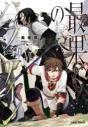 【コミック】最果てのパラディンVIの画像