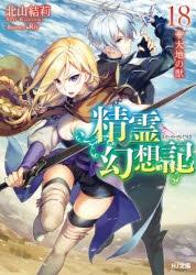 【小説】精霊幻想記 18.大地の獣