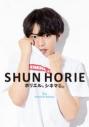 【写真集】SHUN HORIE ホリエル、シネマる。 1st PHOTO BOOKの画像