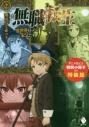 【小説】無職転生 ~異世界行ったら本気だす~ 2 アニメ化記念特別小冊子付き特装版の画像