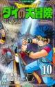 【コミック】ドラゴンクエスト ダイの大冒険 新装彩録版(10)の画像