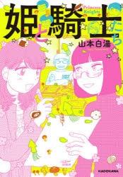 【コミック】姫と騎士たち