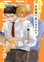 【コミック】その恋、自販機で買えますか?(2)の画像