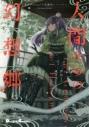 【コミック】東方Project二次創作シリーズ 人間たちの幻想郷(上)の画像