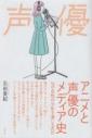 【その他(書籍)】アニメと声優のメディア史 なぜ女性が少年を演じるのかの画像