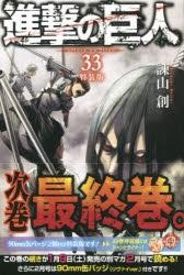 【コミック】進撃の巨人(33) 特装版