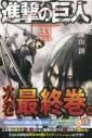 【コミック】進撃の巨人(33) 特装版の画像