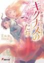 【小説】新・魔法科高校の劣等生 キグナスの乙女たちの画像