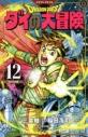 【コミック】ドラゴンクエスト ダイの大冒険 新装彩録版(12)の画像
