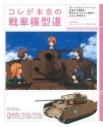 【その他(書籍)】コレが本当の戦車模型道 『ガールズ&パンツァー』に登場する車輌を現在のAFVモデル環境でよりよく再現するの画像