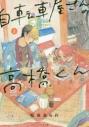 【コミック】自転車屋さんの高橋くん(3)の画像