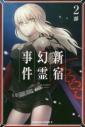 【コミック】Fate/Grand Order -Epic of Remnant- 亜種特異点I 悪性隔絶魔境 新宿 新宿幻霊事件(2)の画像