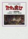 【その他(書籍)】スタジオジブリ絵コンテ全集22 アーヤと魔女の画像