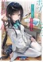 【小説】ホヅミ先生と茉莉くんと。 Day.1 女子高生、はじめてのおてつだいの画像