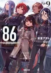 【小説】86―エイティシックス― Ep.9 -ヴァルキリィ・ハズ・ランデッド-