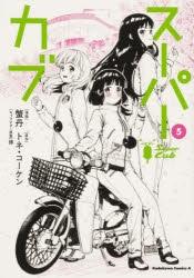 【コミック】スーパーカブ(5)
